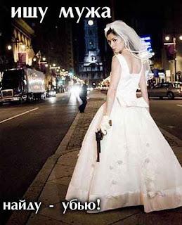 Ищу мужа