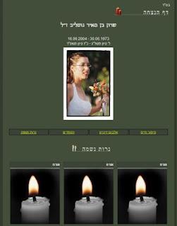 זיכרון והנצחה באינטרנט - אתרי זיכרון והנצחה