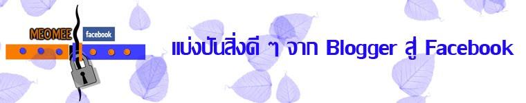 MeOmee@Facebook