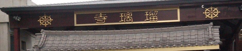 佳里瑠璃寺