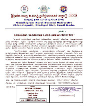 2.World Tamil Readers Conference-Dec.008
