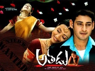 Athadu songs free download