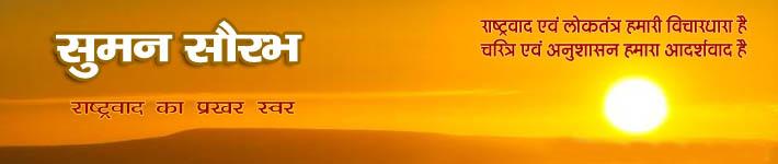 सुमन सौरभ