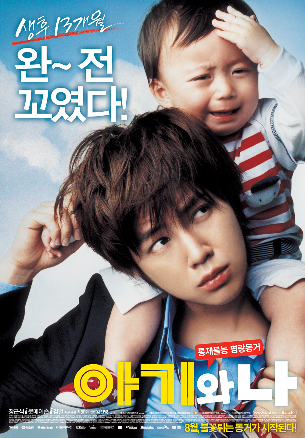 pop Confessions: Just Finished: Baby and IA Korean Movie!