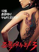 sortie dvd ma-femme-est-un-gangster-3
