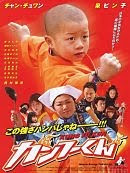 sortie dvd kung-fu-kun
