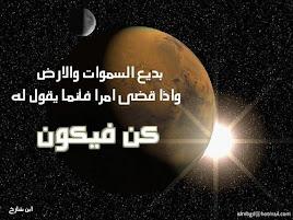 بديع السموات و الأرض