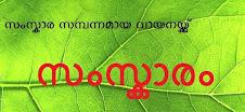 അമീന് പുറത്തീലിന്റെ ബ്ലോഗ്