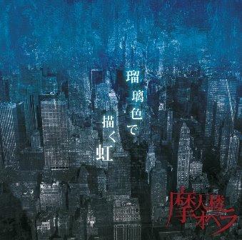 Manterou Opera Ruri+Iro+de+Egaku+Niji+Cover