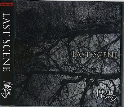 Manterou Opera LAST+SCENCE+Cover