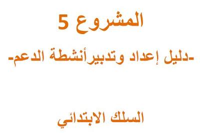 دليل اعداد وتدبير أنشطة الدعم داخل الفصل الدراسي Sans+titre0