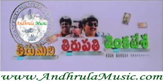 Tirumala Tirupati Venkatesa Telugu Music Audio Songs - Andhrula Music