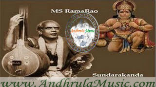 Sundarakanda MS Ramarao Mp3 Audio Songs  | Andhrula Music