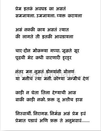 प्रेम love marathi