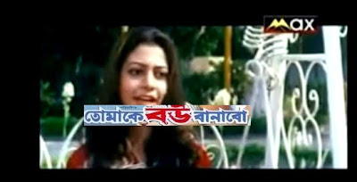 Watch Bengali Movie Tomake_Bou _Banabo  