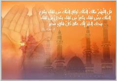 اللهم اعز الاسلام والمسلمين .