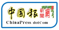 china-press-online-newspaper-malaysiapaper.blogspot.com.jpeg