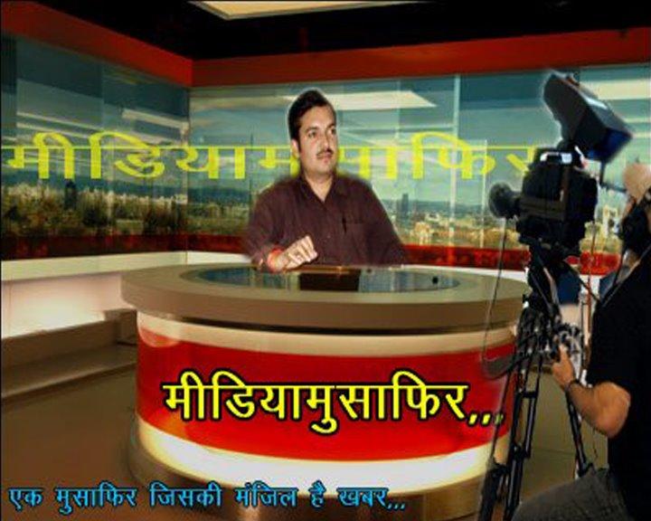 मीडियामुसाफिर