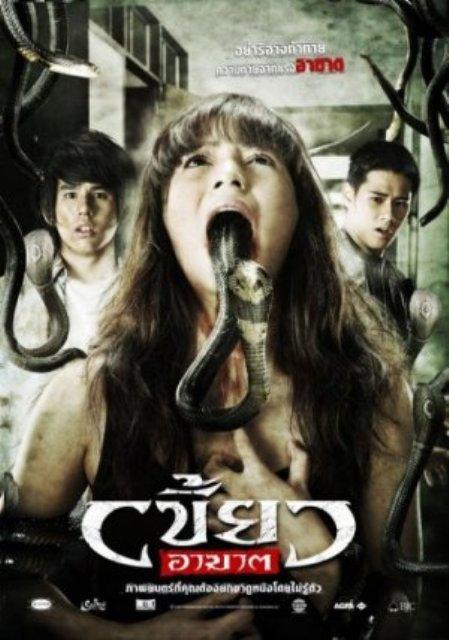 movies o thai hisingen