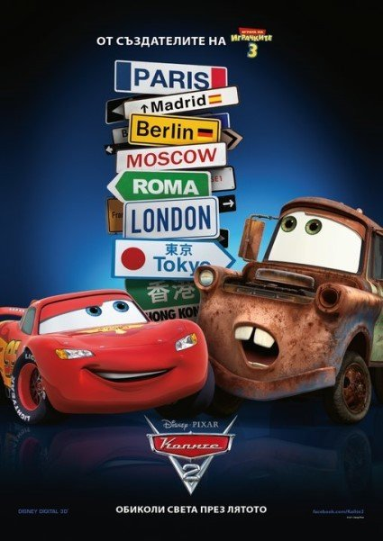 Cars Movie 2
