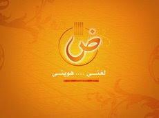 انصر لغة القرآن