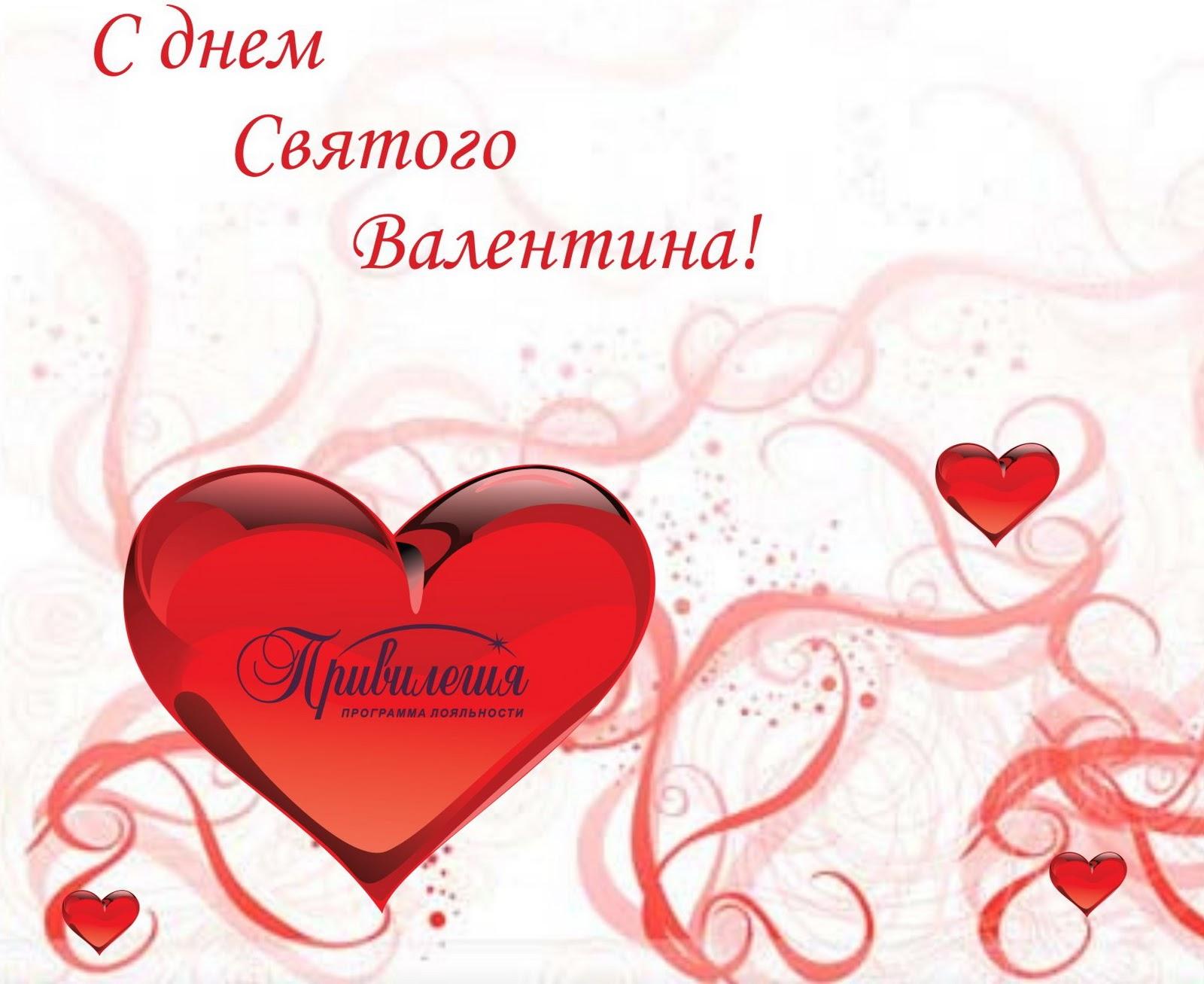Поздравление ко дню святому валентину