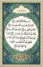Ummul-Quran