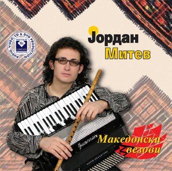 ЈОРДАН МИТЕВ, Кавал, Македонија