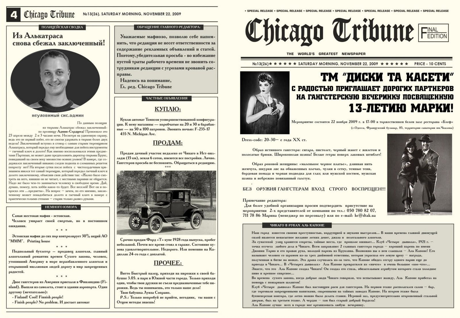 chicago style newspaper