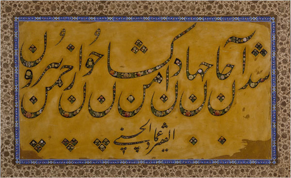 Calligraphy from Iran dated 1603-04