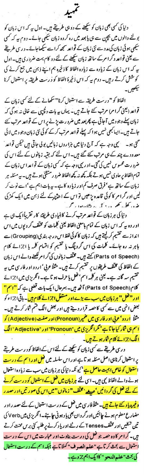 Lesson 1 | Inam Ullah Bukhari