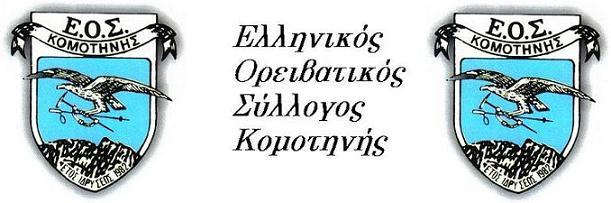 Ελληνικός Ορειβατικός Σύλλογος Κομοτηνής