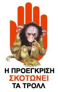 Το υπουργείο Προστασίας των Τroll σας υπενθυμίζει: