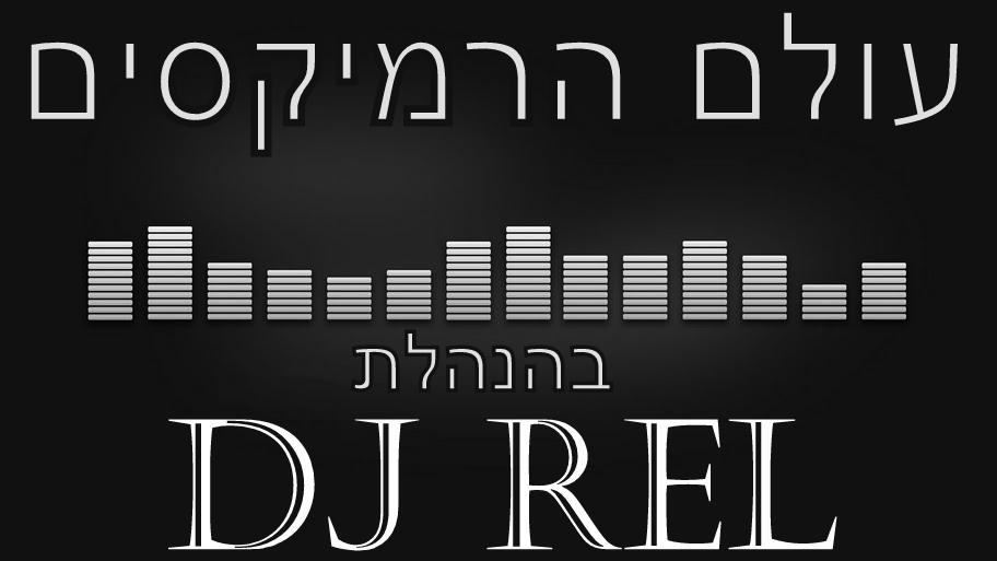 עולם הרמיקסים DJ REL רמיקסים ב מזרחית רמיקסים להורדה רק בעולם הרמיקסים DJ REL עולם של דאנס