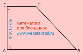 Как выглядит прямоугольная трапеция. Прямоугольная трапеция. Математика для блондинок и геометрия четырехугольников.