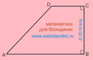 Как выглядит прямоугольная трапеция. Внешний вид прямоугольной трапеции. Математика для блондинок представляет геометрическую фигуру трапецию. Трапеция является четырехугольником.