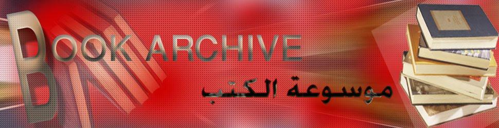 موسوعة الكتب العربيه