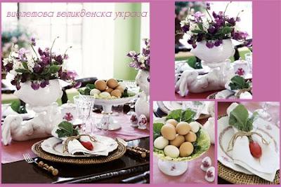 Украса за маса за Великден с теменужки и репички