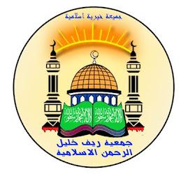جمعية ريف خليل الرحمن الاسلامية