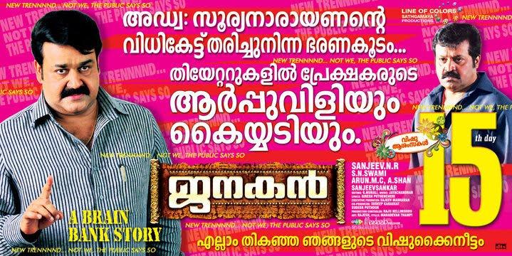 Watch Janakan Malayalam Movie Online