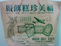 teluk anson(teluk intan) beg kertas lama