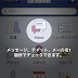 iPhoneでFacebookのNew Messages (Fmail)を使う