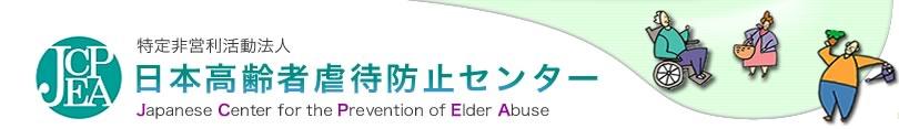 日本高齢者虐待防止センターの最新情報