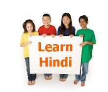 Хинди модули в център Ананда