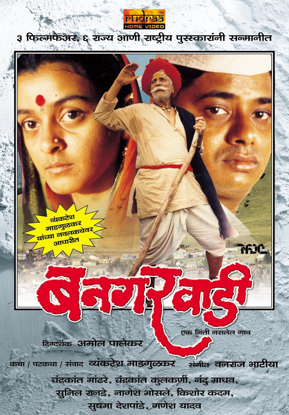 Bangarwadi movie