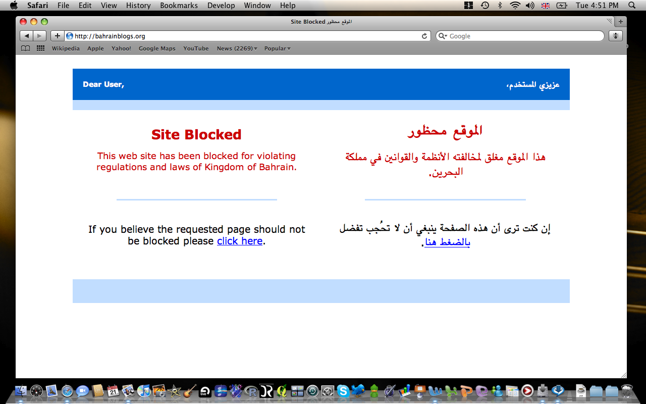 Bahrainblogs.org blocked/ click click here