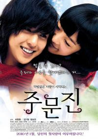Watch Online Korean Romantic Fantasy Melodrama Movie 2010 Jumunjin