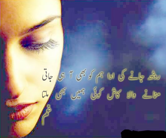 Dard Shairy ~ Urdu poetry