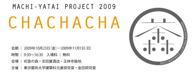マチヤタイプロジェクト
