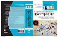 купить книгу «Предметно-ориентированное проектирование: структуризация сложных программных систем» в ОЗОН